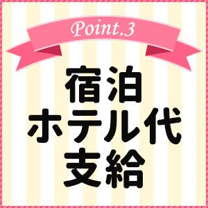 出稼ぎ特集_ポイント3_1481