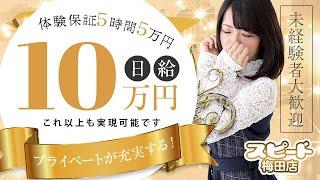 本日体験入店5万円♪個室も使える♪