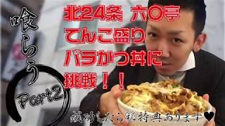 【特別特典も!】大食いシリーズ第2弾!