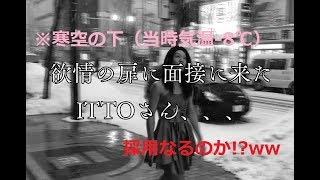 ドキドキしつつ…ITTOさん面接会場へ!