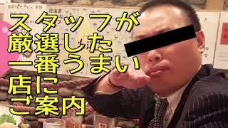 『プチ接待』の裏側に密着!!