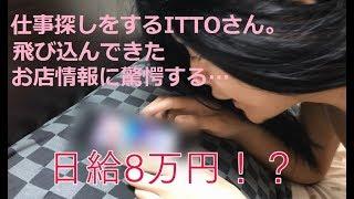 日給8万円!?!?ど、どんだけ~!!!
