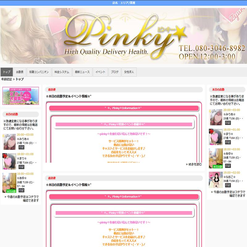 Pinky★ピンキー_オフィシャルサイト