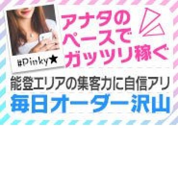 Pinky★ピンキー_店舗イメージ写真1