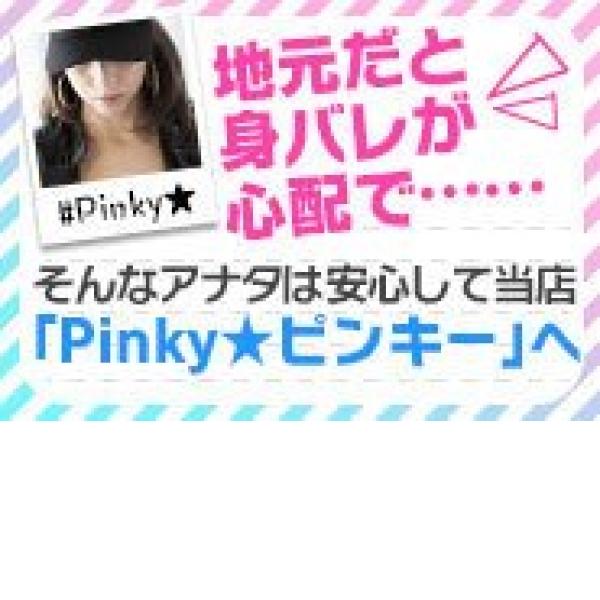 Pinky★ピンキー_店舗イメージ写真2