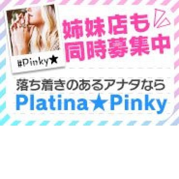 Pinky★ピンキー_店舗イメージ写真3