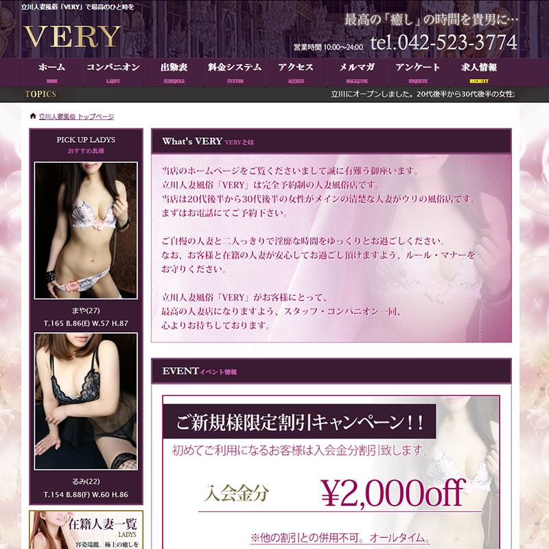 VERY_オフィシャルサイト