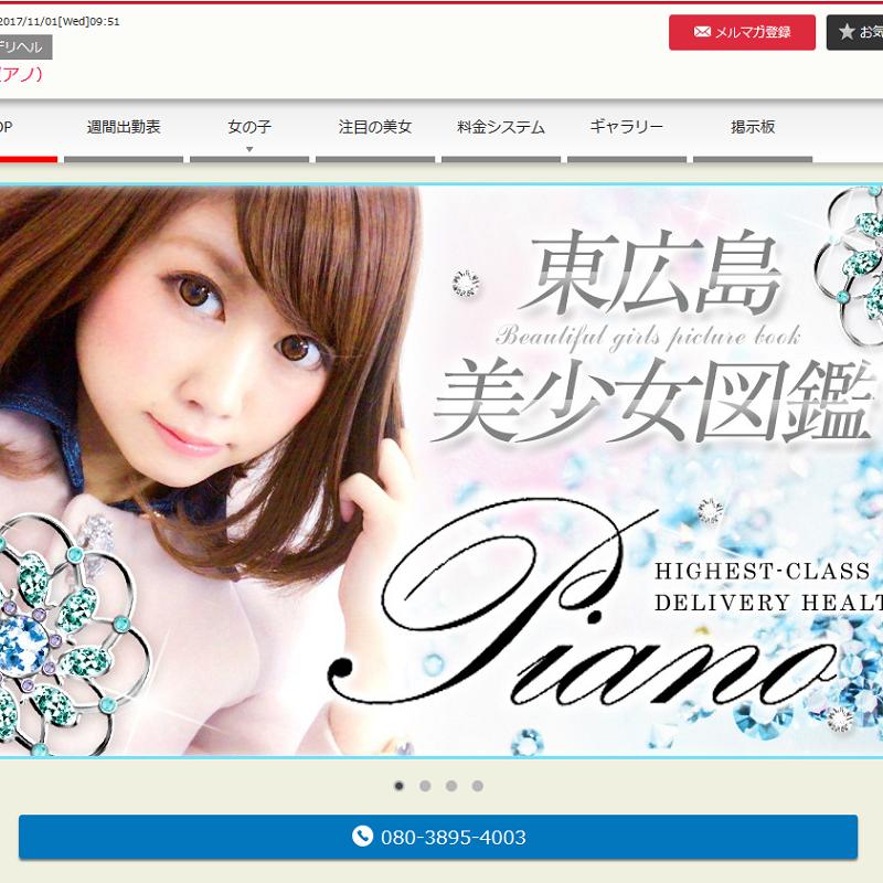 PIANO_オフィシャルサイト