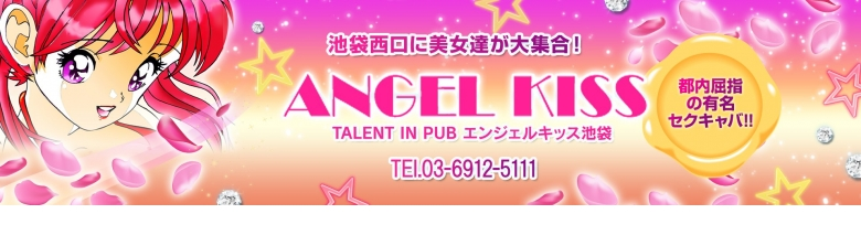 ANGEL KISS 池袋