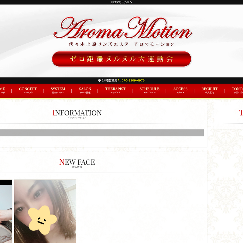 アロマモーション_オフィシャルサイト