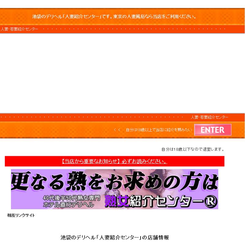 人妻紹介センター_オフィシャルサイト