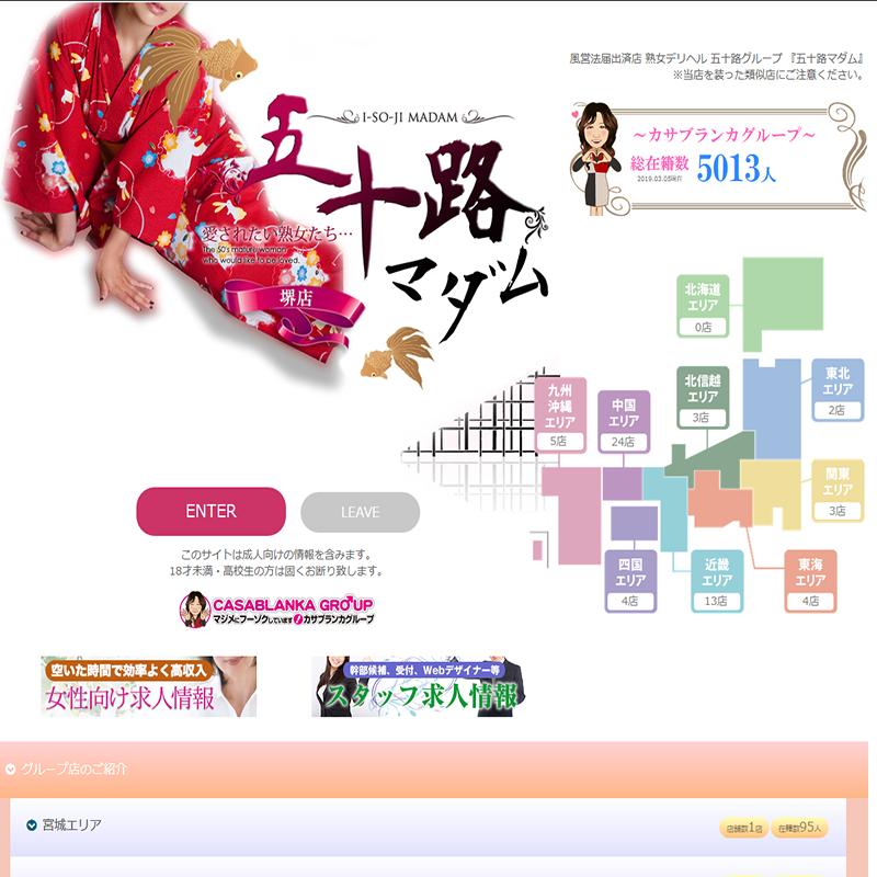 五十路マダム堺店_オフィシャルサイト