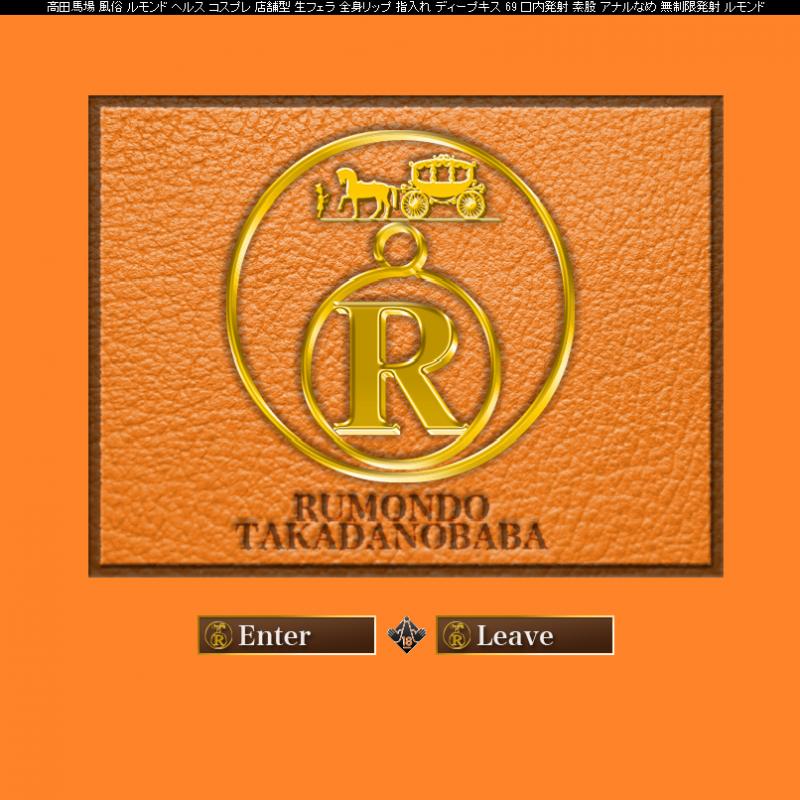 ルモンド_オフィシャルサイト