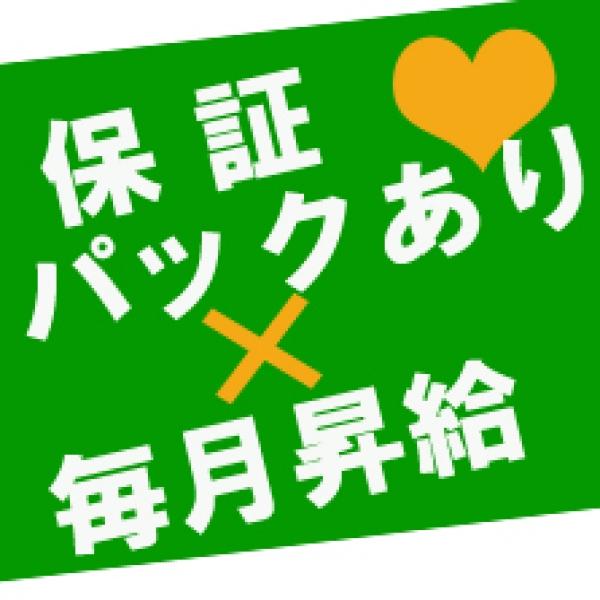 ルモンド_店舗イメージ写真2