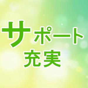 未経験特集_ポイント3_1764