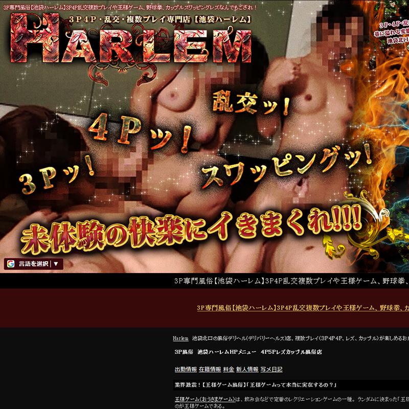 池袋3P複数プレイ専門店ハーレム_オフィシャルサイト