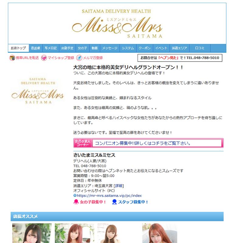 さいたまミス&ミセス_オフィシャルサイト