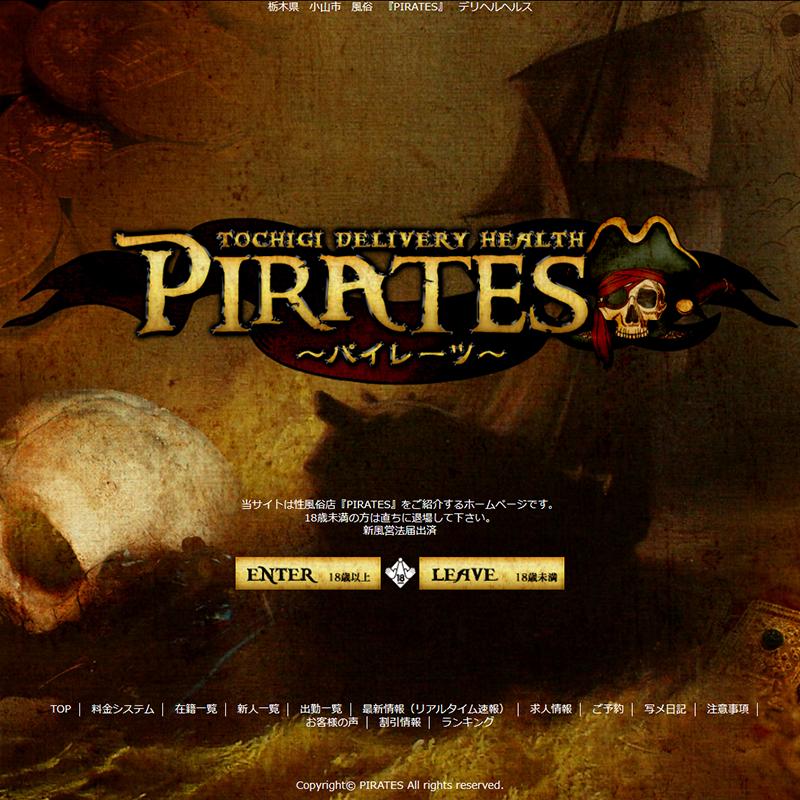 PIRATES_オフィシャルサイト