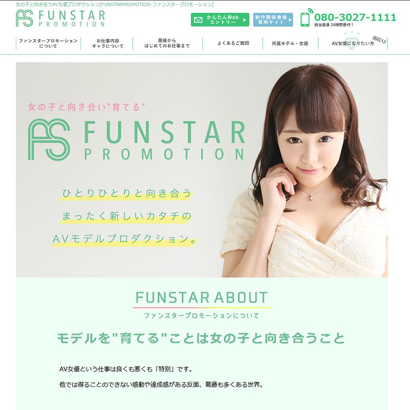 FUNSTARPROMOTION-ファンスタープロモーション-_オフィシャルサイト