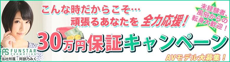 FUNSTARPROMOTION-ファンスタープロモーション-