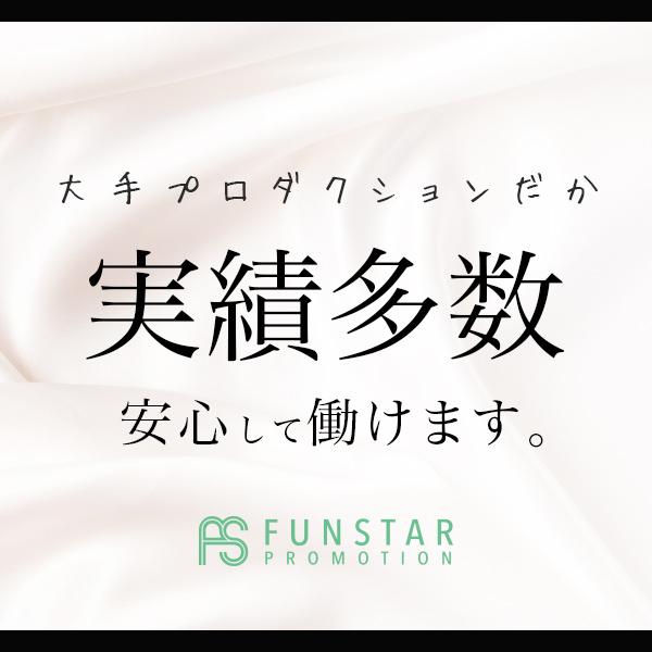 FUNSTARPROMOTION-ファンスタープロモーション-_店舗イメージ写真3