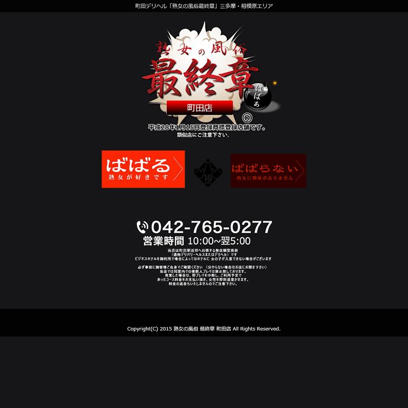 熟女の風俗最終章 町田店_オフィシャルサイト