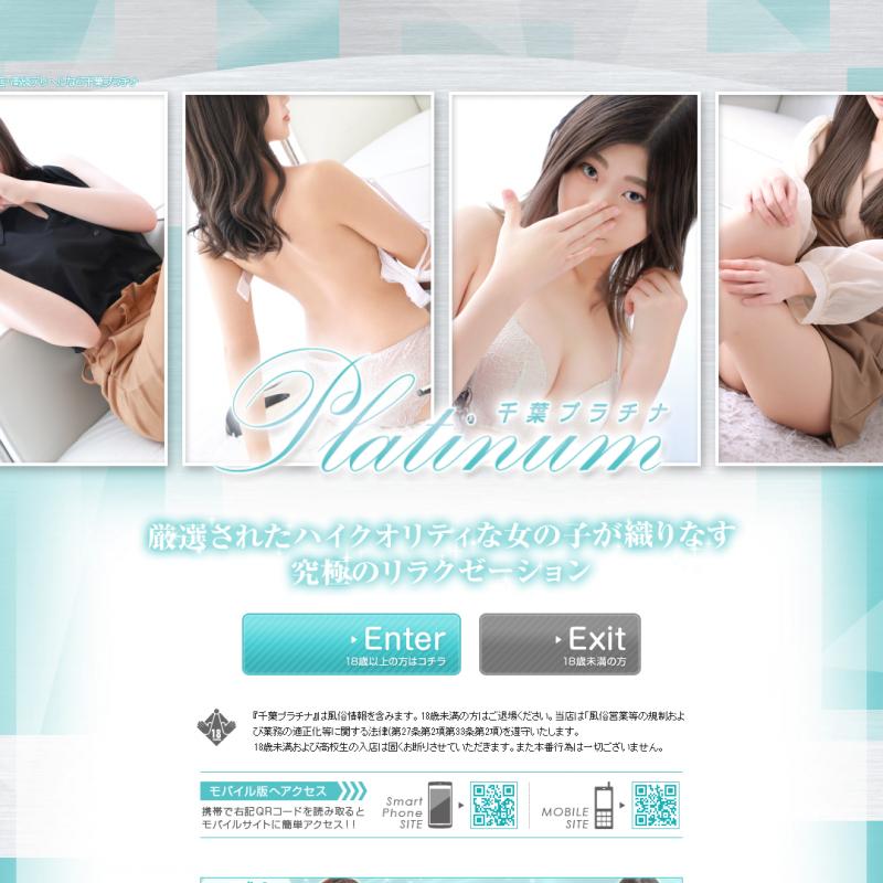 千葉プラチナ_オフィシャルサイト