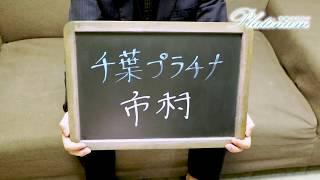 【千葉プラチナ 】で働くスタッフインタビ