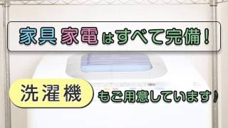 千葉エリア【マンション寮紹介】動画