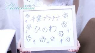 【千葉プラチナ】で働く女の子インタビュー