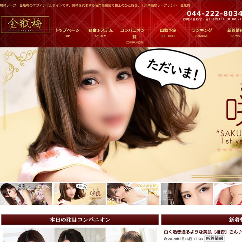 金瓶梅(きんぺいばい)_オフィシャルサイト