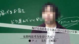 OFFICE ROOM求人動画