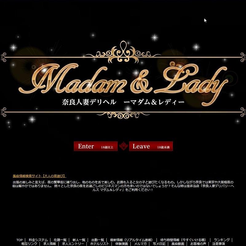 マダム&レディー_オフィシャルサイト