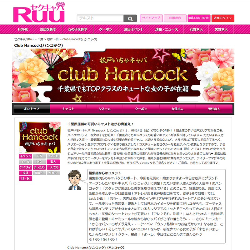 Club Hancock(ハンコック)_オフィシャルサイト