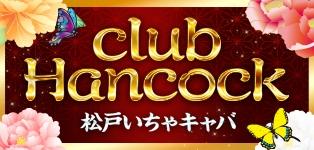 Club Hancock(ハンコック)