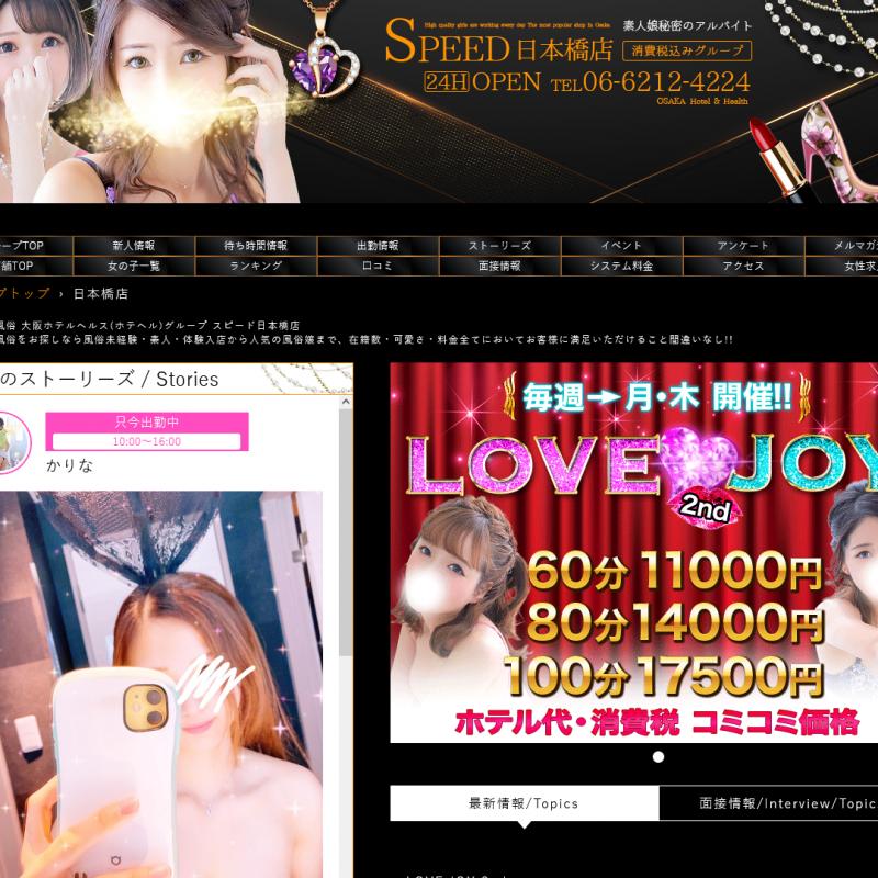 スピード 日本橋店_オフィシャルサイト