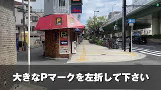 ■スピード日本橋 6番出口から