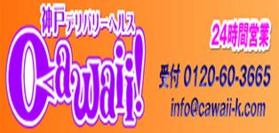 神戸Cawaii