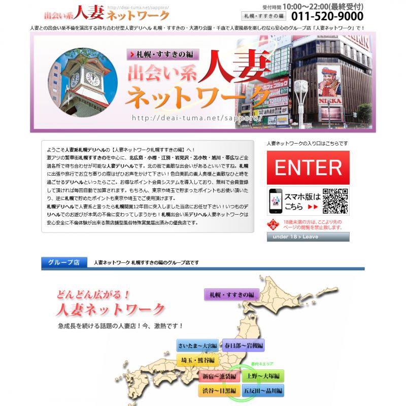 人妻ネットワーク 札幌すすきの編_オフィシャルサイト
