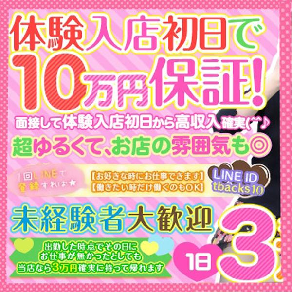 T-BACKS てぃ~ばっくす船橋店_店舗イメージ写真1