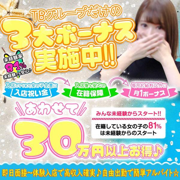 T-BACKS てぃ~ばっくす船橋店_店舗イメージ写真2
