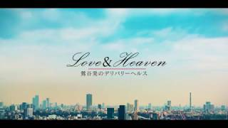 LOVE&HEAVEN求人