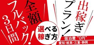 即アポ奥さん~名古屋店~