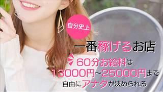 すごいエステ仙台店、インタビュー動画