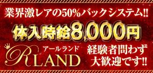 Club R land