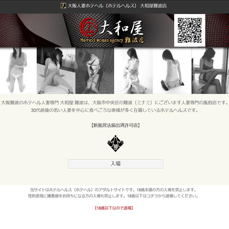 大和屋難波店_オフィシャルサイト