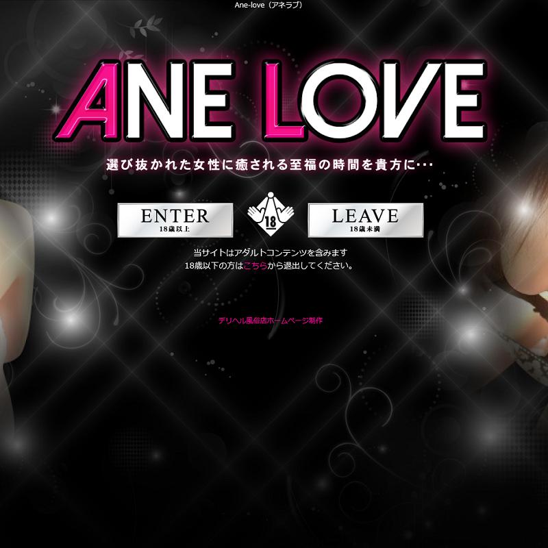 SHIBUYA AneLove_オフィシャルサイト