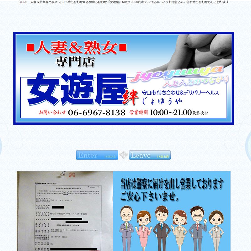 女遊屋_オフィシャルサイト