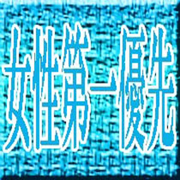 女遊屋_店舗イメージ写真1