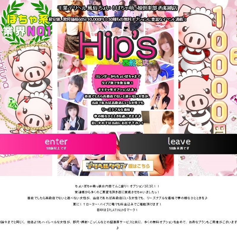 ちょい!ぽちゃ萌っ娘倶楽部Hip's西船橋店_オフィシャルサイト